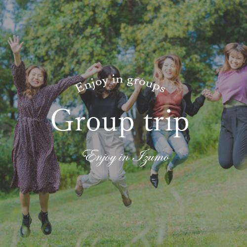 グループ旅