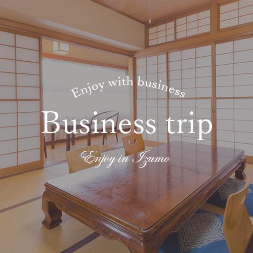 ビジネス旅行
